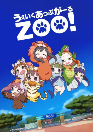 Wake Up, Girls Zoo! (ONA)