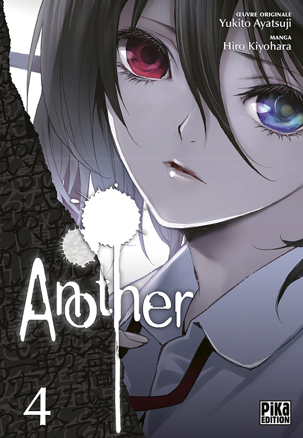 Another - Volume 1